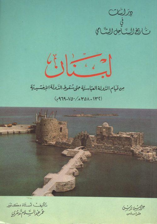 لبنان من قيام الدولة العباسية حتى سقوط الدولة الاخشيدية