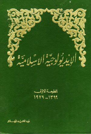 الايديولوجية الاسلامية