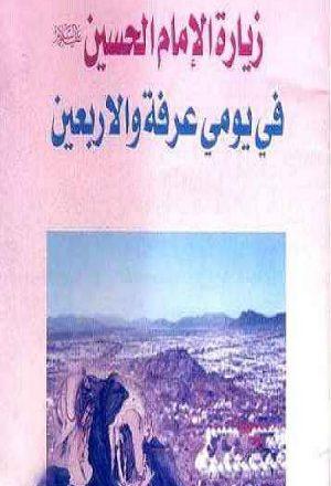 زيارة الامام الحسين عليه السلام في يومي عرفة والاربعين