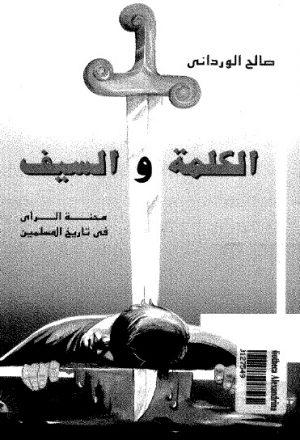 الكلمة والسيف محنة الرأي في تاريخ المسلمين