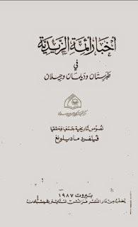 اخبار ائمة الزيدية في طبرستان وديلمان وجيلان