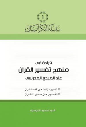قراءة في منهج تفسير القران عند المرجع المدرسي