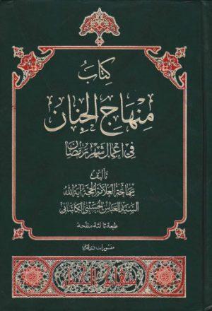 كتاب منهاج الجنان في اعمال شهر رمضان