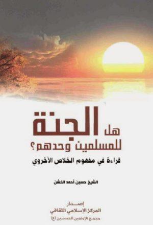 هل الجنة للمسلمين وحدهم قراءة في مفهوم الخلاص الاخروي