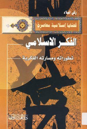 الفكر الاسلامي تطوراته ومساراته المعاصرة