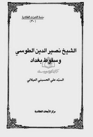 الشيخ نصير الدين الطوسي وسقوط بغداد