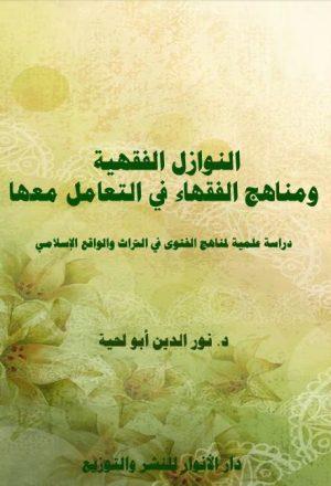 النوازل الفقهية ومناهج الفقهاء في التعامل معها دراسة علمية لمناهج الفتوى في التراث والواقع الاسلامي