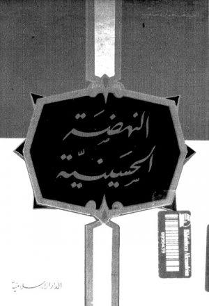 النهضة الحسينية