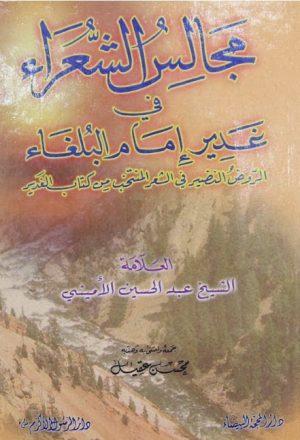 مجالس الشعراء في غدير امام البلغاء الروض النضير في الشعر المنتخب من كتاب الغدير