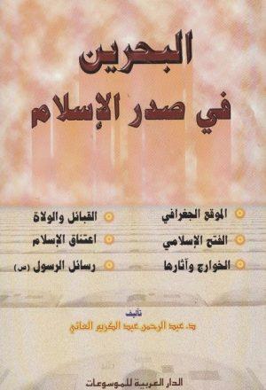 البحرين في صدر الاسلام