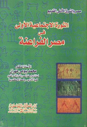الثورة الاجتماعية الاولى في مصر الفراعنة