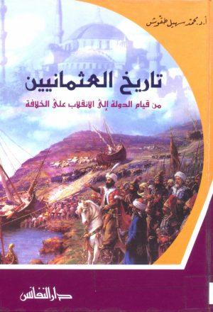 تاريخ العثمانيين من قيام الدولة الى الانقلاب على الخلافة