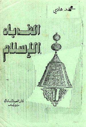 الف باء الاسلام