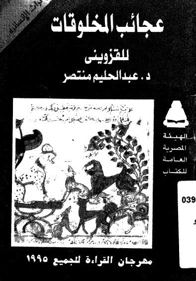 كتاب عجائب المخلوقات للقزويني pdf