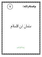 سلمان رضي الله عنه ابن الاسلام