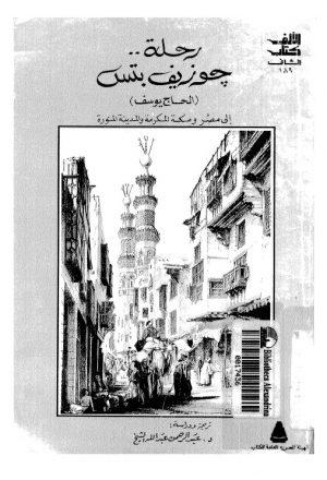 رحلة جوزيف بتس الحاج يوسف الى مصر ومكة المكرمة والمدينة المنورة