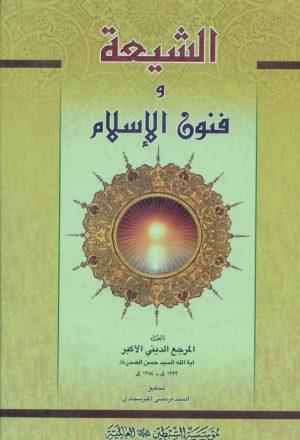 الشيعة وفنون الاسلام