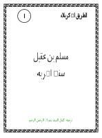 مسلم بن عقيل عليه السلام سفير الحريه