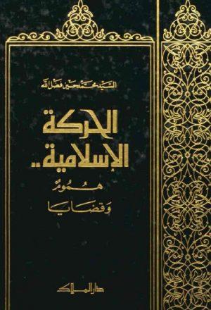 الحركة الاسلامية هموم وقضايا