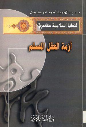 ازمة العقل المسلم