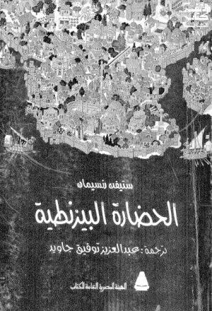 الحضارة البيزنطية