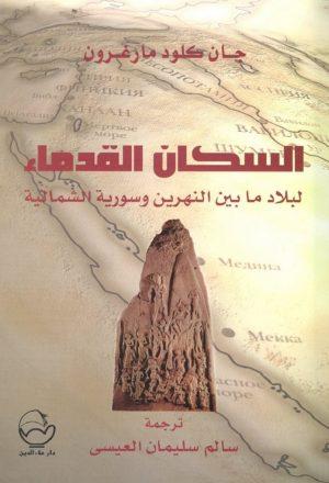 السكان القدماء لبلاد ما بين النهرين وسورية الشمالية