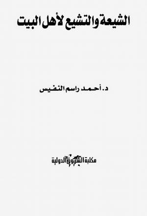 الشيعة والتشيع لاهل البيت عليهم السلام