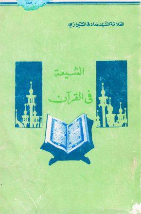الشيعة في القران