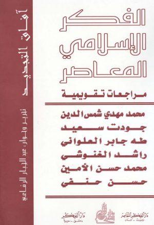 الفكر الاسلامي المعاصر مراجعات تقويمية