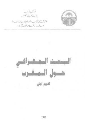 البحث الجغرافي حول المغرب