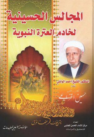 المجالس الحسينية لخادم العترة النبوية الدكتور الشيخ احمد الوائلي