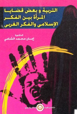 التربية وبعض قضايا المرأة بين الفكر الاسلامي والفكر الغربي