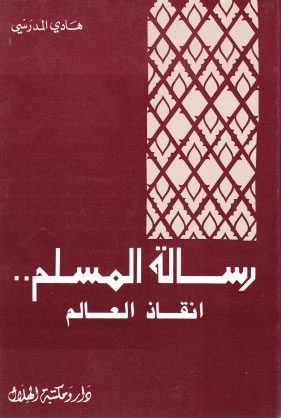 رسالة المسلم انقاذ العالم