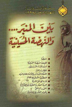 بين المنبر والنهضة الحسينية سلسلة تراث واثار الشهيد مرتضى مطهري