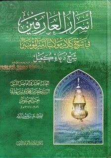 اسرار العارفين في شرح كلام مولانا امير المؤمنين عليه السلام شرح دعاء كميل