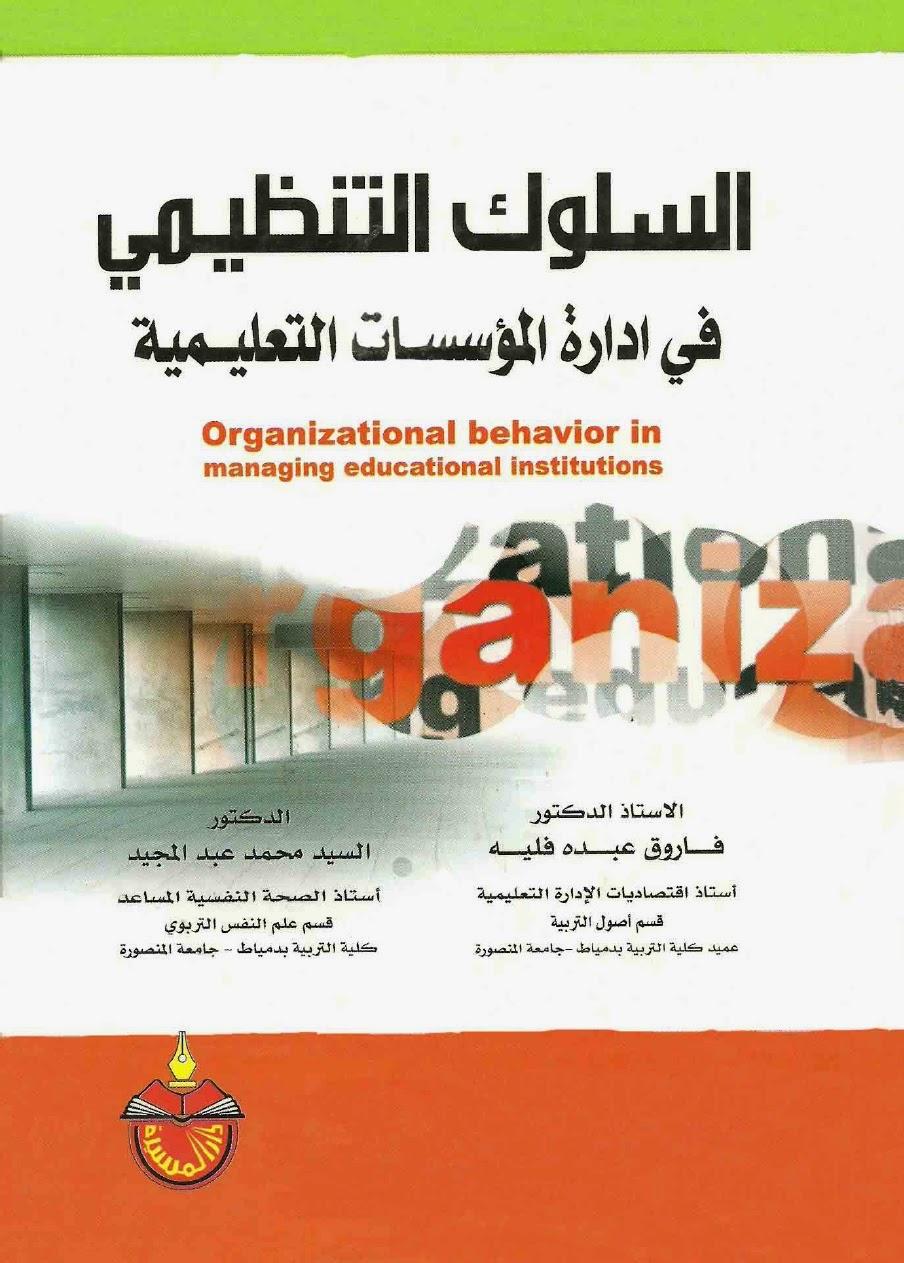 تحميل كتاب ادارة السلوك في المنظمات جيرالد pdf
