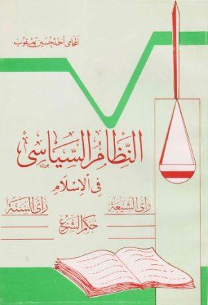 النظام السياسي في الاسلام رأي الشيعة ورأي السنة وحكم الشرع