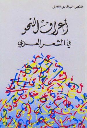 اعراف النحو في الشعر العربي
