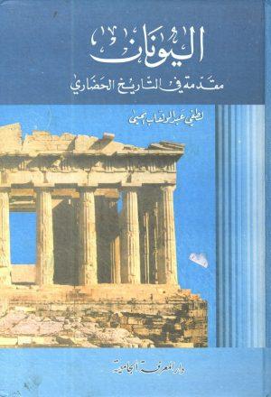 اليونان مقدمة في التاريخ الحضاري