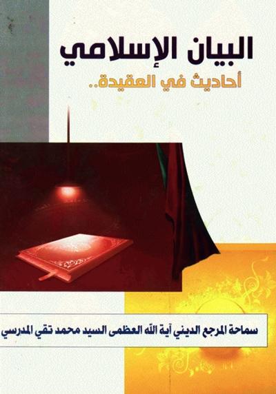 البيان الاسلامي احاديث في العقيدة