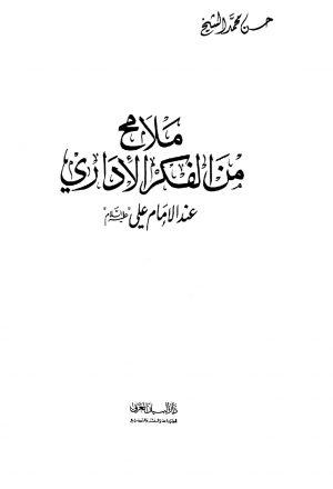ملامح من الفكر الاداري عند الامام علي عليه السلام