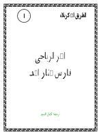 الحر الرياحي رضي الله عنه فارس يختار المجد