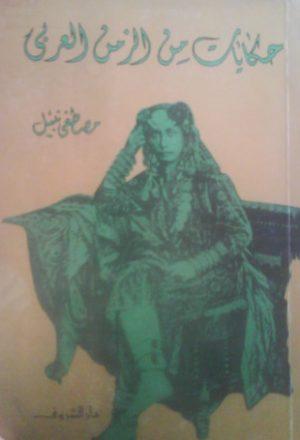 حكايات من الزمن العربي مأساة اميرة عربية وقصص اخرى