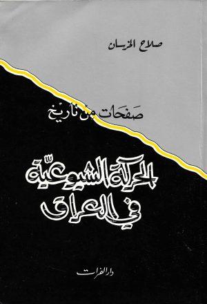 صفحات من تاريخ الحركة الشيوعية في العراق