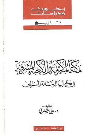 مكة المكرمة والكعبة المشرفة في كتب الرحالة المسلمين