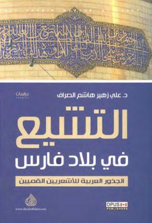التشيع في بلاد فارس دراسة في الجذور العربية للاشعريين القميين