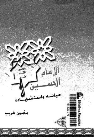 الامام الحسين عليه السلام حياته واستشهاده