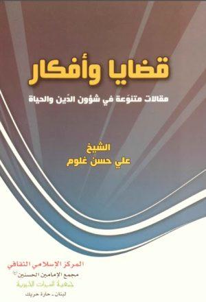 قضايا وافكار مقالات متنوعة في شؤون الدين والحياة