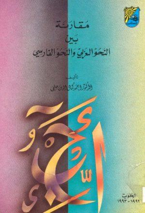 مقارنة بين النحو العربي والنحو الفارسي
