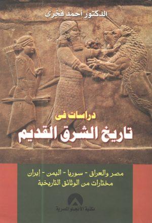 دراسات في تاريخ الشرق القديم مصر والعراق سوريا اليمن ايران مختارات من الوثائق التاريخية